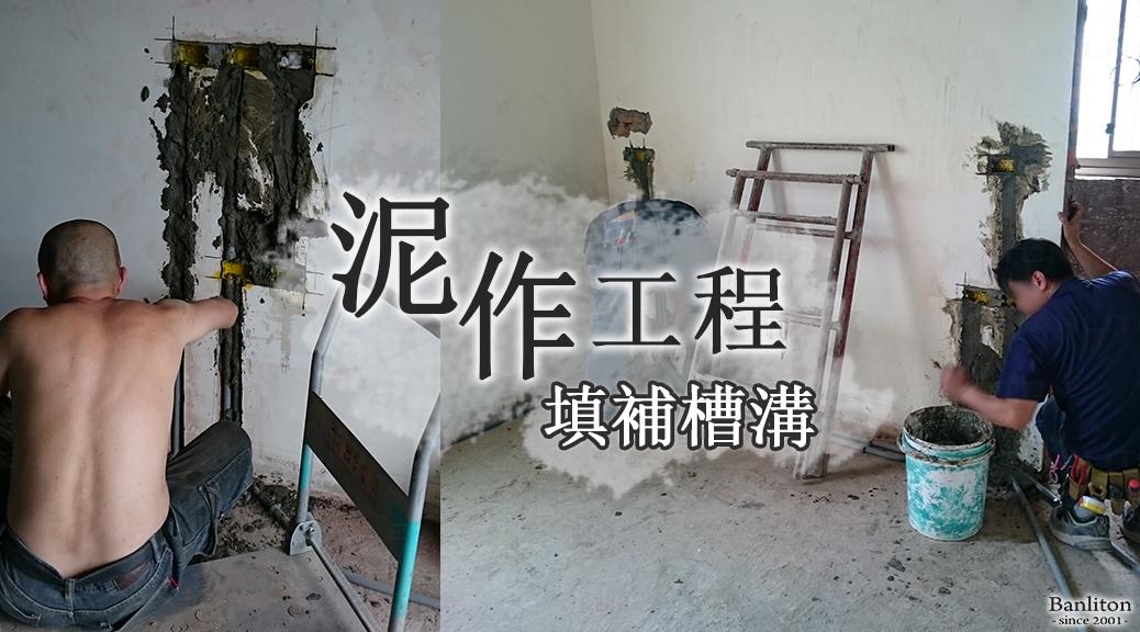 室內設計透視鏡 – 水泥修補的細節