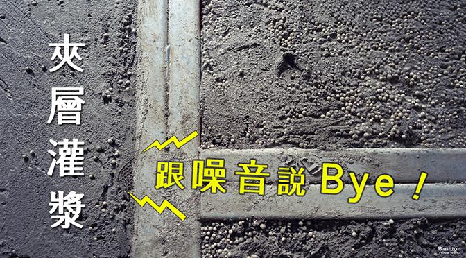 [挑高夾層設計] 輕質灌漿讓夾層隔音更棒了!