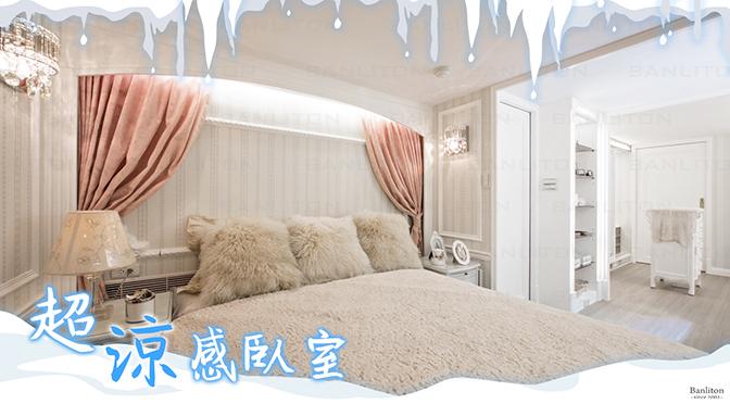 [挑高夾層設計] 快讓眼睛吃冰淇淋!3種涼感夾層臥室設計!