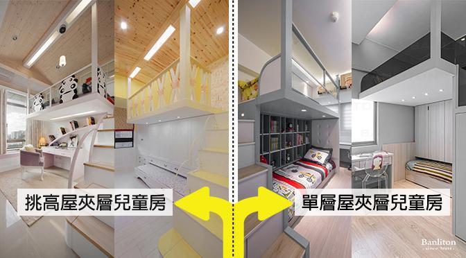 〔挑高夾層設計〕不是挑高屋也沒關係,單層屋也可以變身有趣多功能夾層兒童房!